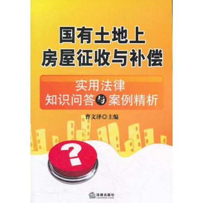 國有土地上房屋征收與補償:實用法律知識問答與案例精析