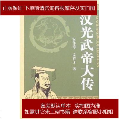 漢光武帝大傳 安作璋 /孟祥才 中華書局 9787101059212