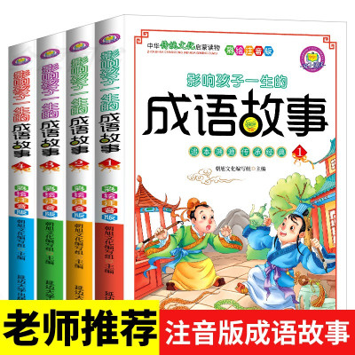 全套4冊成語故事大全注音版小學生版兒童1-6年級課外閱讀書籍一二三四年級課外書必讀中華中國精選大全集兒童讀物8-12歲故