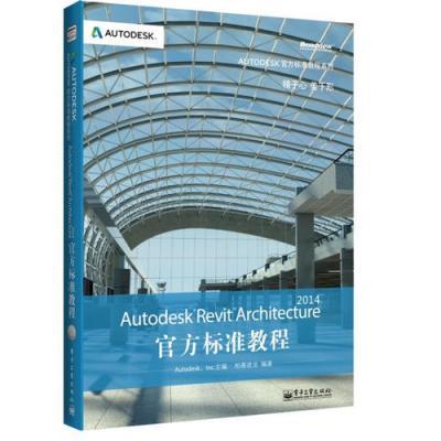 Autodesk Revit Architecture 2014官方標準教程(含CD光盤1張)