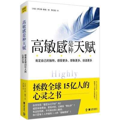 正版書籍 高敏感是種天賦 伊爾斯 桑德/著 心理學書籍 伊能靜微博心靈之書大眾心理學入微表情動作心