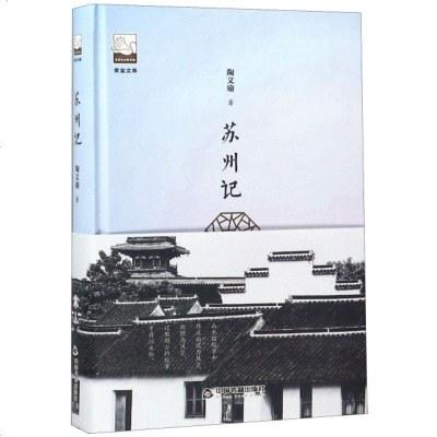 蘇州記(精)/紫金文庫 陶文瑜 中國書籍