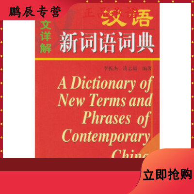 英文详解汉语新词语词典