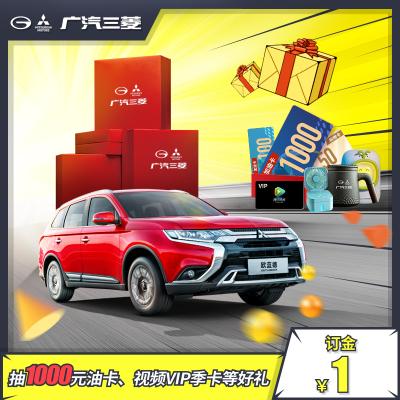 【預約試駕】廣汽三菱汽車SUV歐藍德(國產車型)