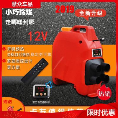 驻车燃油加热器12V24V柴油暖风机家车大货车载柴暖取暖加热一体机 12V(智能语音版)一体机