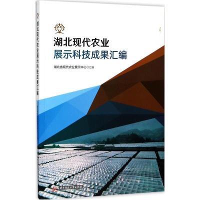 湖北現代農業展示科技成果匯編巴*合9787568035972華中科技大學出版社