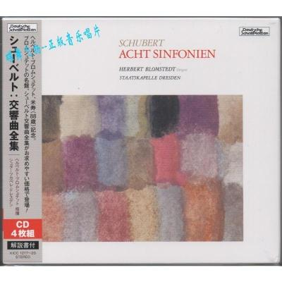 KICC-1217/20 舒伯特:交響曲全集 Blomstedt 4CD