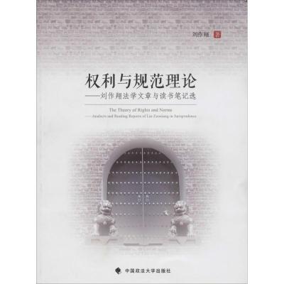 正版 权利与规范理论 刘作翔 中国政法大学出版社 9787562055983 书籍