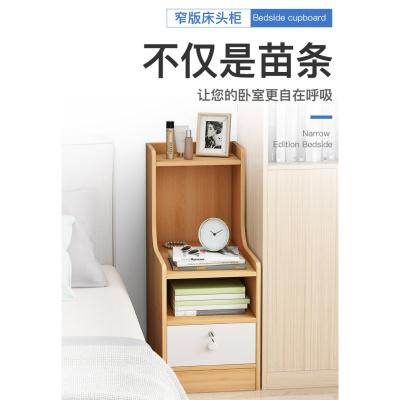 超窄款床頭柜迷你小型收納簡約現代簡易CIAA床邊小柜子臥室儲物置物架