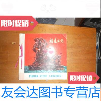 【二手9成新】老畫冊《福建石刻》,1冊全,16開,11頁,品如圖 9781511555496