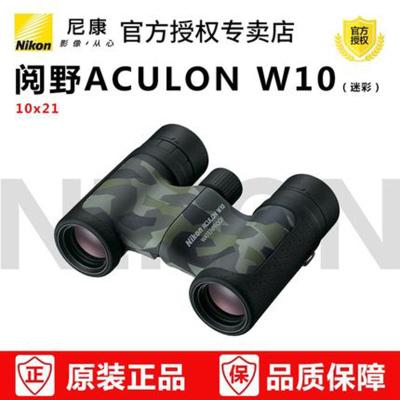 Nikon/尼康 ACULON W10 10x21雙筒望遠鏡 高清高倍演唱會戶外 迷彩色