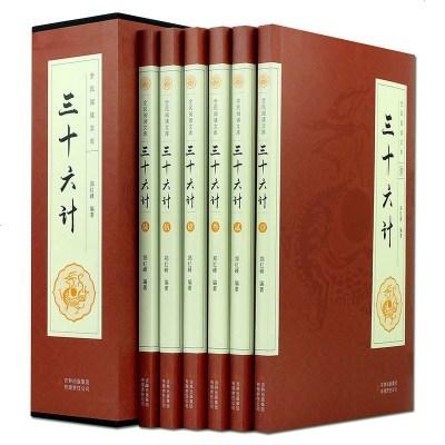 三十六计全套正版 套装共6册 文白对照全注全译三十六策军事兵法