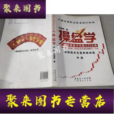 《正版九成新》操盤學(中冊)