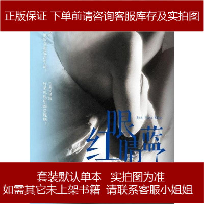 红眼睛蓝了 (美)乔伊斯·艾尔伯特 重庆大学出版社 9787562476894
