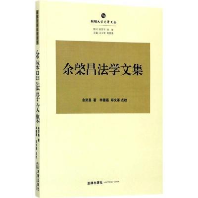 WX1余棨昌法学文集