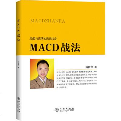 正版   MACD戰法 馮礦偉 趨勢與震蕩的結合 金融投資股票理財市場分析 閉環交易策略 投資者選股炒股入參考書籍