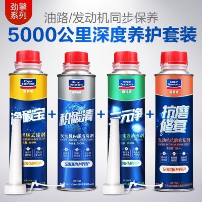 固特威汽油添加剂套装5000公里养护套装4瓶装美容养护套装批发