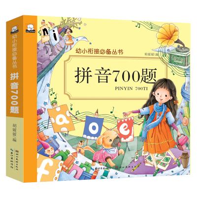 笨笨熊正版 幼兒園幼小銜接必備叢書 3-7歲啟蒙認知 拼音700題