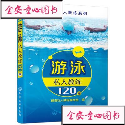 【单册】正版书籍 游泳私人教练120课健身私人教练编写组 编化学工业出版