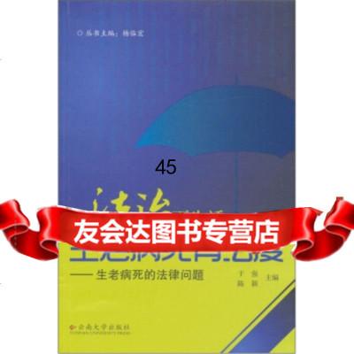 生老病死有法度:生老病死的法律問題于強97848202059云南 9787548202059