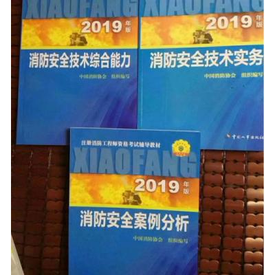 2019年一级注册消防工程师考试教材全套3本消防安全技术实务+综合能力+案例分析