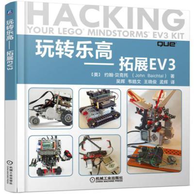 玩轉樂高 拓展EV3
