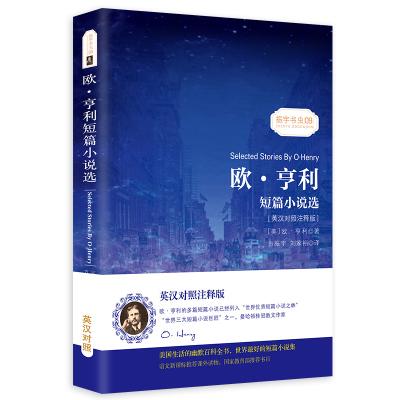 欧亨利短篇小说集精选1册 中英文对照双语读物翻译中文译本书书籍