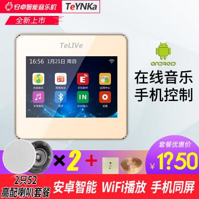 天韻家(TeYNKa) T3S安卓-2只高配52喇叭 智能家居家庭背景音樂系統套裝 安卓無線藍牙主機吸頂音響嵌入式控制器