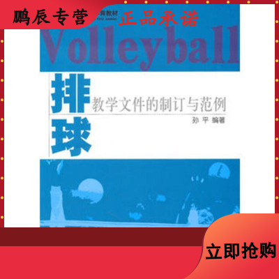9787564402594 排球教学文件的制订与范例 孙平
