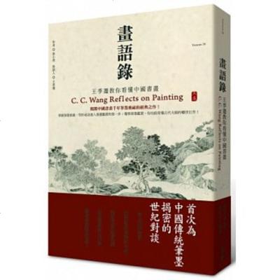 正版 徐小虎《畫語錄:王季遷教你看懂中國書畫》典藏藝術家庭