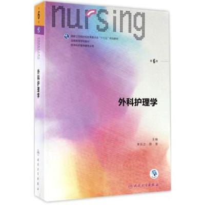 外科護理學第六版 本科護理學教材第6版 十三五規劃教材 人民衛生出版社