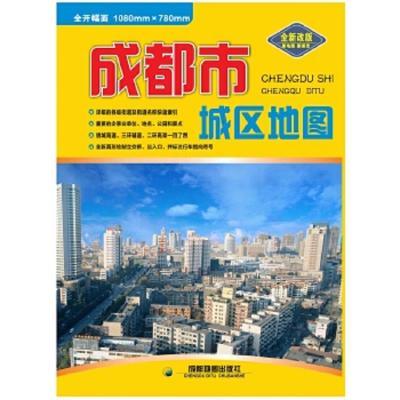 正版 成都市城区地图(2018年新版) 成都地图出版社 成都地图出版社 9787807046813 书籍