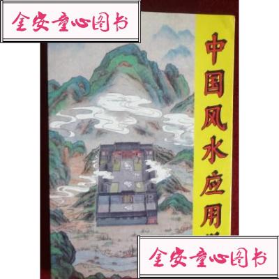 【单册】【绝版正版】中国风水应用学 张惠民 人民中国出版社