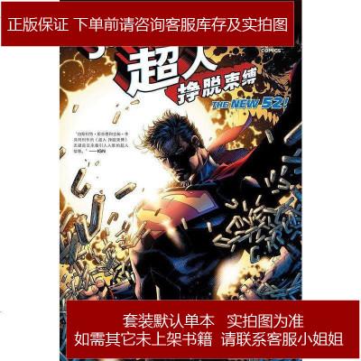超人:挣脱束缚 [美] 斯科特·斯奈德 /[美] 吉姆·李 世界图书出版 9787519202033