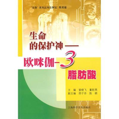 正版 生命的保护神/欧咪伽-3脂肪酸 曾晓飞 董彩燕 上海科普出版社 9787542742506 书籍