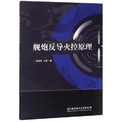 艦炮反導火控原理徐國亮//王勇9787568234511