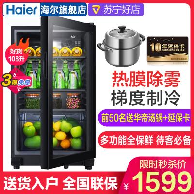 Haier海爾冰吧家用108升茶葉冷藏保鮮柜 紅酒柜 辦公室水果飲料冰箱展示柜單門立式小冰柜側開門冰吧海爾LC-108H