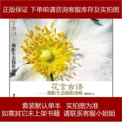 花言虫语 杨志东 清华大学出版社 9787302254430