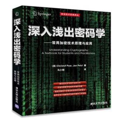 【正版圖書】深入淺出密碼學——常用加密技術原理與應用(安全技術經典譯叢)