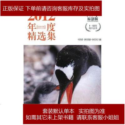 《讀者o原創版》2012年度精選集