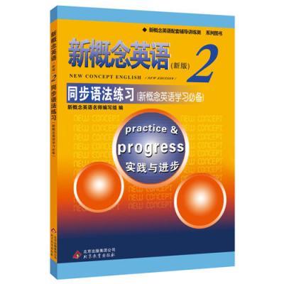新概念英語2同步語法練習---授權正版新概念英語輔導書,語法簡明扼要,講解活潑清晰;同步練習設置靈活多樣、針對...