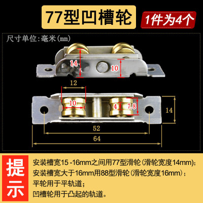 塑鋼窗滑輪80型窗平輪銅不生銹法耐88推拉窗戶不銹鋼滾輪 77型不銹鋼銅槽輪:4個價