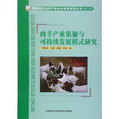 肉羊产业集聚与可持续发展模式研究