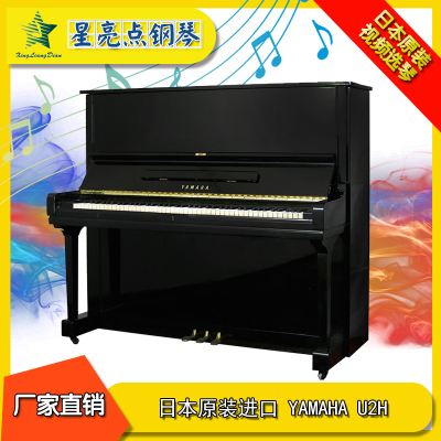 【YAMAHA鋼琴】 U2H日本原裝進口二手鋼琴