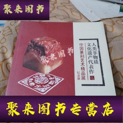 《正版九成新》人類非物質文化遺產代表作 中國篆刻藝術精品展紀念冊