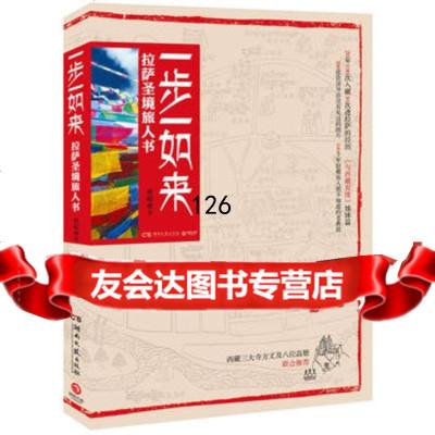 一步一如來:拉薩圣境旅人書一個香港人20年100次入藏30次9784 9787540450915