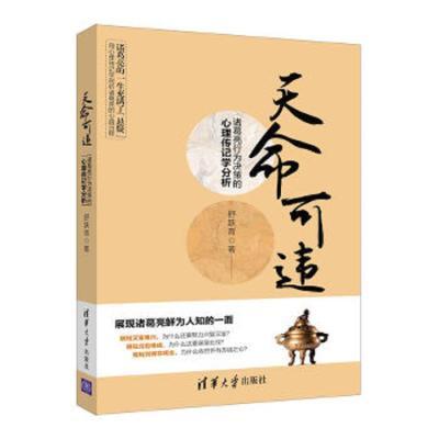 正版 天命可违——诸葛亮行为决策的心理传记学分析 清华大学出版社 舒跃育 9787302488576 书籍