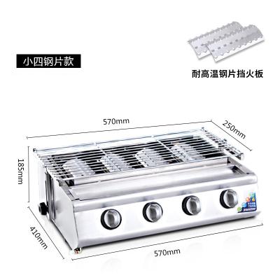 液化氣無煙烤生蠔燒烤爐商用煤氣納麗雅天燃氣燒烤機筋面烤魚烤爐 小四頭鋼片(送禮包)