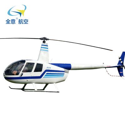 【定金】 桂林阳朔直升机飞行体验券 载人直升机旅游票 真直升机 全意航空直升机体验
