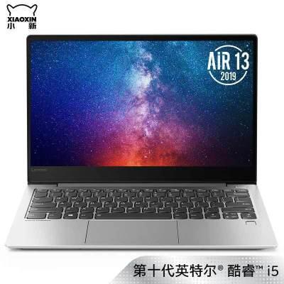 聯想(Lenovo)小新Air13 2019新款 13.3英寸輕薄本筆記本電腦(i5-10210U 8GB 512GB SSD MX250 2G獨顯 高色域)輕奢灰